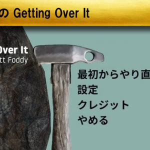 【Getting Over It】同じ境遇の人に勇気を与える為、腕の力だけで登山してきました