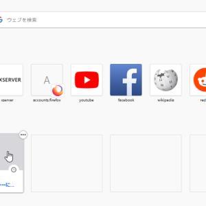 【Firefox】ホーム画面の『トップサイト』『ハイライト』を非表示にする