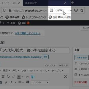 【Firefox】ブラウザの拡大・縮小率を固定する
