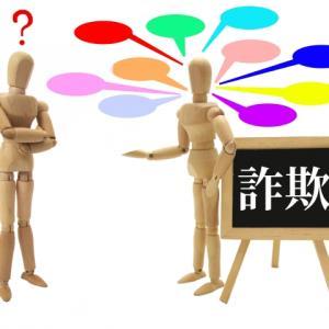 海外旅行における投資詐欺や寸借詐欺の手口!正しい対策について徹底解説!