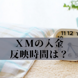 XMトレーディングに入金して反映される時間は?入金手段別に紹介