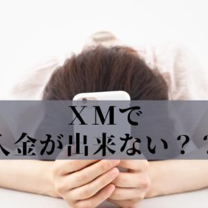 【解決!】XMで入金できない場合と対処法