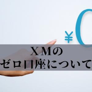 XMのゼロ口座の特徴やデメリットを紹介!
