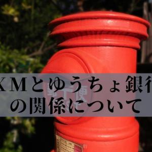 【出金不可】XMとゆうちょ銀行の入出金の関係について