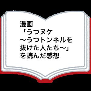 漫画「うつヌケ〜うつトンネルを抜けた人たち〜」を読んだ感想
