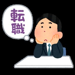 【失敗しない転職】 実体験に基づいた転職の注意点