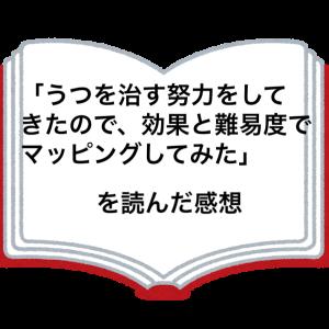 【書籍レビュー】「うつを治す努力をしてきたので、効果と難易度でマッピングしてみた」を読んだ感想