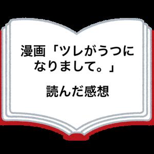 【書籍レビュー】漫画「ツレがうつになりまして。」を読んだ感想
