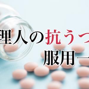 【体験談】管理人が服用経験のある抗うつ薬・抗不安薬・睡眠薬一覧