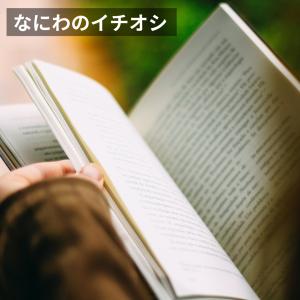 外国人作家の小説①
