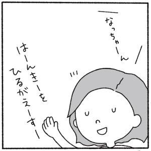 [胸キュン]