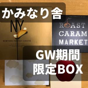 NYパーフェクトチーズで有名!かみなり舎のGW期間限定BOXを購入しました