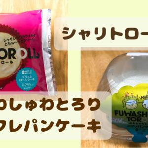 【UchiCafe】シャリトロール&ふわしゅわとろりスフレパンケーキ