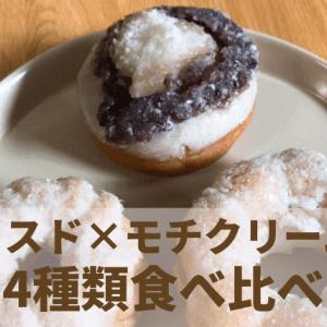 ミスドの新作「もちクリームドーナツコレクション」を食べ比べ