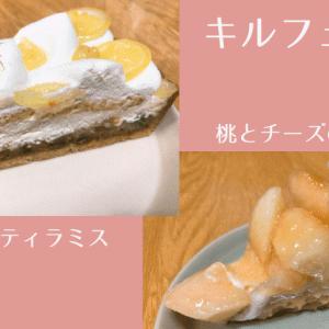 絶品!キルフェボンのチーズ系フルーツタルト2品を食べ比べ!