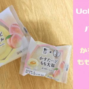 ローソン×八天堂の桃のスイーツ2種類を食べ比べ!