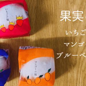 【お取り寄せ可】京都祇園仁々木発、果実の福のフルーツ大福