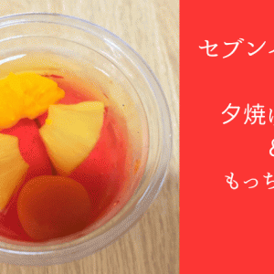 セブンイレブン「夕焼けゼリー&もっちり杏仁」の味やカロリーをレビュー