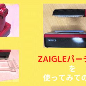ザイグルパーティーの評判・口コミを利用者がレビュー!