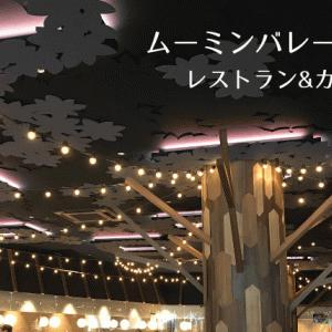 ムーミンバレーパークのランチとお茶の実食メニューまとめ【2020夏】