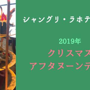シャングリ・ラホテル東京の2019年クリスマスアフタヌーンティーをレポート