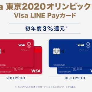 「Visa LINE Payクレジットカード」とは?お得すぎる特徴やメリット・デメリットを解説!