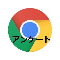 「Googleギフトが当選」詐欺