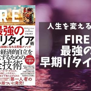 【人生を変える本】FIRE 最強の早期リタイア術【その1】