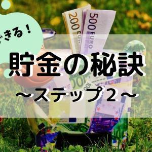 【STEP2】一人暮らしでもできる!貯金するための秘訣
