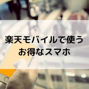 【楽天経済圏】楽天モバイルで使えるおすすめデュアルSIMスマホ【節約】