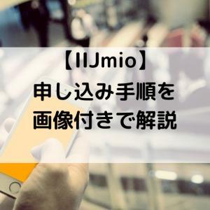 【おすすめ格安SIM】IIJmio(みおふぉん)でeSIMを申し込む手順を解説【2021/05/31までキャンペーン中】