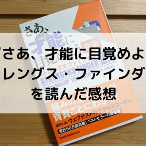 【おすすめ本】『さあ、才能に目覚めよう ストレングス・ファインダー』の感想【自己分析】