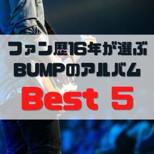 【ファン歴16年が選ぶ!】BUMP OF CHICKENのアルバムランキング ベスト5