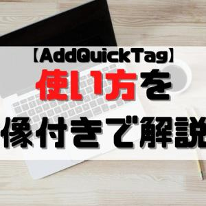便利なプラグイン『AddQuickTag』で快適にブログを書く!