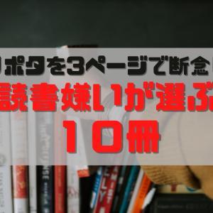 誰でも読める!読書嫌いが選ぶおすすめ本10選【ビジネス・自己啓発】