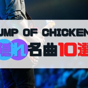 BUMP OF CHICKENの隠れ名曲を頑張って10個だけ選んだ。