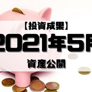 【成果報告】2021年5月の投資成果
