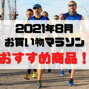 【8月11日まで】楽天市場でお買い物マラソンが開催中!おすすめはこれだ!