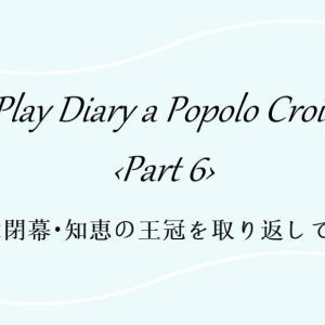 『ポポロ日記 Part6』一章閉幕・知恵の王冠を取り返して…