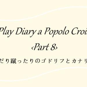 『ポポロ日記 Part8』踏んだり蹴ったりのゴドリフとカナリシア
