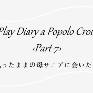 『ポポロ日記 Part7』眠ったままの母サニアに会いたい