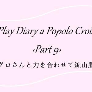 『ポポロ日記 Part9』ナグロさんと力を合わせて鉱山脱出