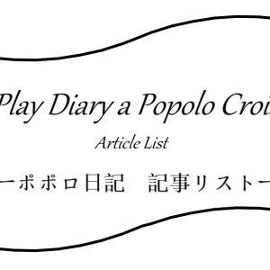 【ポポロクロイス物語プレイ日記の記事リスト】ブログでゲーム実況