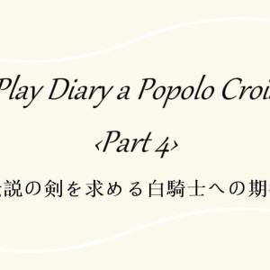 『ポポロ日記 part4』伝説の剣を求める白騎士への期待