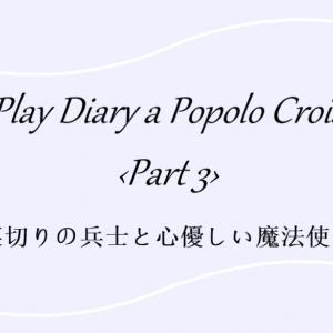 『ポポロ日記 Part3』裏切りの兵士と心優しい魔法使い