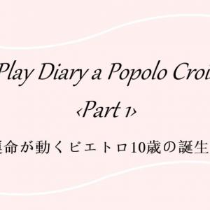 【ポポロ日記 Part1】運命が動くピエトロ10歳の誕生日