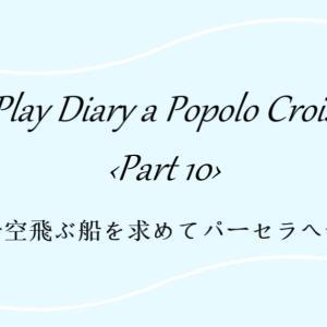 『ポポロ日記 Part10』空飛ぶ船を求めてパーセラへ