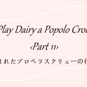 ポポロ日記 Part11『盗まれたプロペラスクリューの行方』