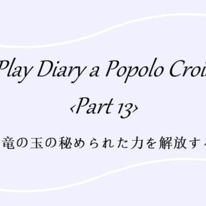 ポポロ日記 Part13『3つの竜の玉の秘められた力を解放するとき』