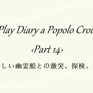 ポポロ日記 Part14『恐ろしい幽霊船との激突、探検、消失』